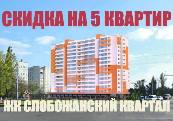 Слобожанский квартал