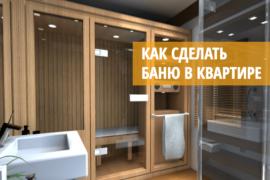 баня в квартире