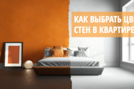 как выбрать цвет стен в квартире
