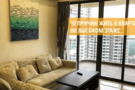 квартира на высоком этаже