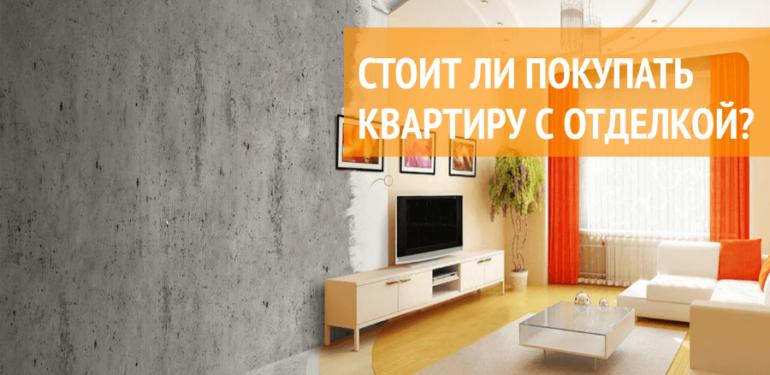 отделка квартиры в новостройке