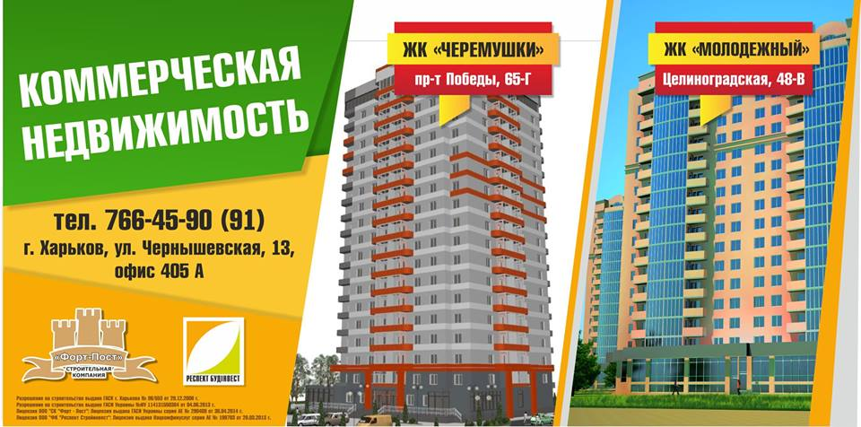 Коммерческая недвижимость в Харькове